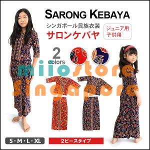 Kids Kebaya - miiostore Costumes Singapore